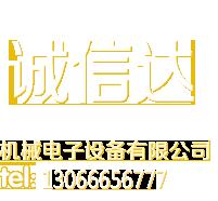 沈阳诚信达机械电子设备有限公司